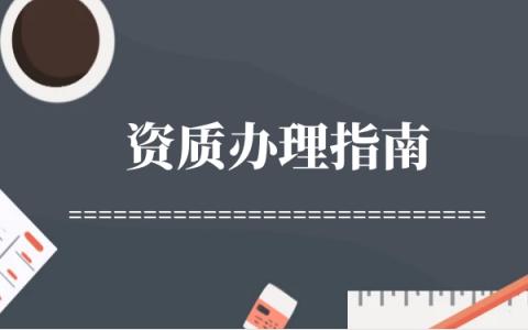 山东:建筑业企业资质(告知承诺方式)办事指南_流程