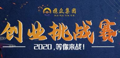 【创业挑战赛】决赛结果公布,共同见证荣耀!