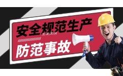 """广东开展""""安全生产检查月""""专项行动"""