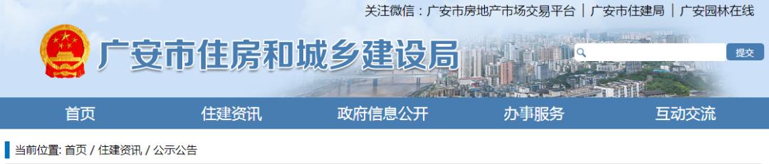 广安住建局:第二批 企业建造师不达标 企业名单,41家建企予以公告!