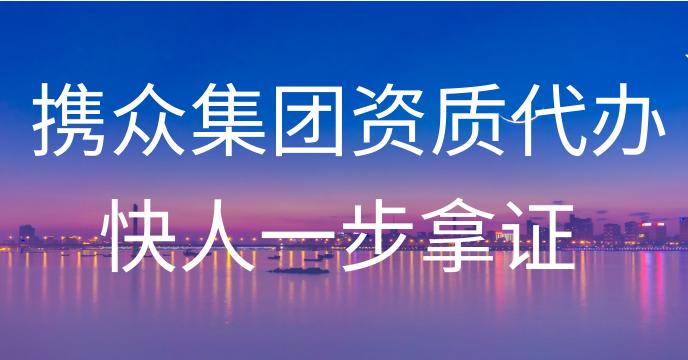 <a href='https://www.xzjt.cn/' target='_blank'>建筑资质</a>代办