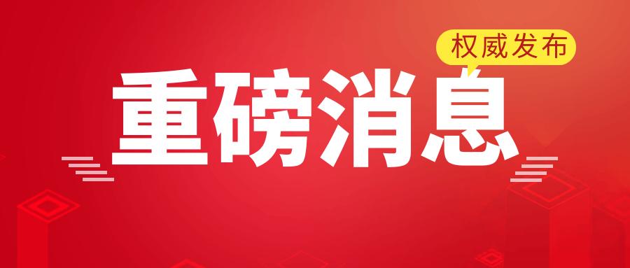 《辽宁省人民政府办公厅关于 促进建筑业高质量发展的意见》文件解读