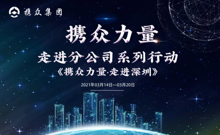 【携众力量·走进分公司】系列行动——走进深圳