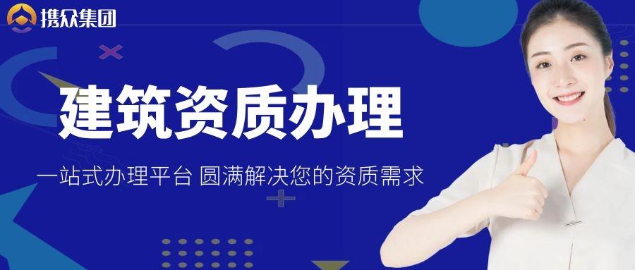 携众集团<a href='https://www.xzjt.cn/' target='_blank'>建筑资质</a>办理