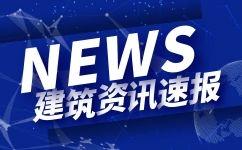 6月15日起暂停受理资质申请、7月1日起取消三级资质审批按新发布实施细则执行
