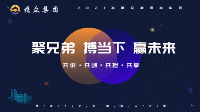 【聚兄弟·搏天下·赢未来】 -共识 共创 共担 共享- 2021年携众集团年中会议 全程回顾(上篇)