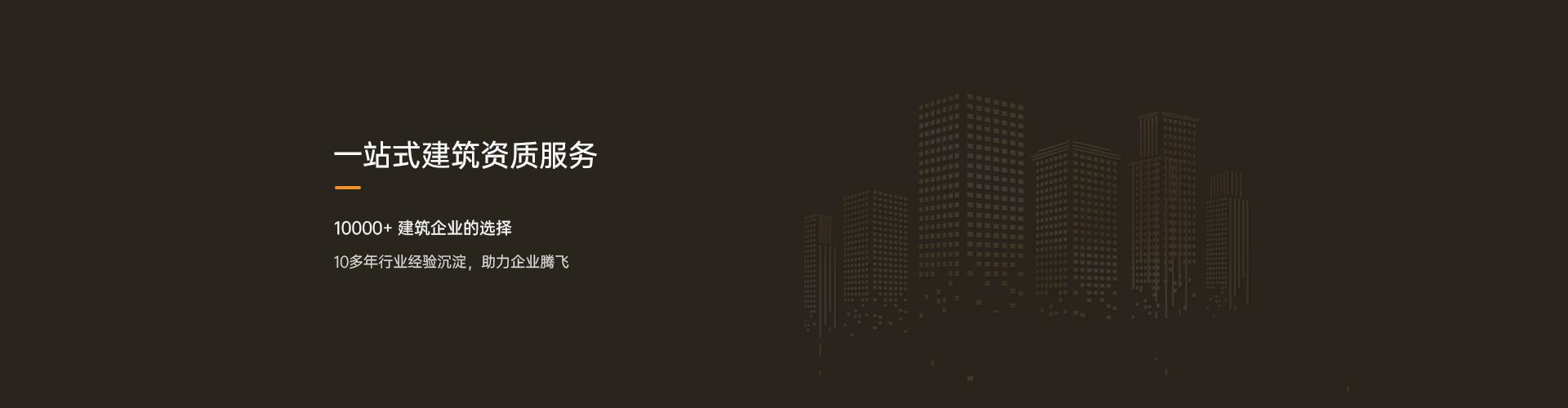 一站式建筑资质服务平台