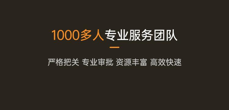 1000多人专业服务团队